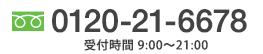 0120-21-6678 受付時間/9:00〜21:00